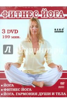 Фитнес йога (3DVD)Фильмы о спорте<br>Фитнес йога - абсолютно новый революционный тип физической культуры. Сочетание традиционных восточных дисциплин и современного динамичного подхода к выполнению различных поз (асан) полностью изменит в процессе тренировки Ваше представление о современном фитнесе. <br>Ваша осанка станет идеальной. Ваше тело и душа обретут гармонию. В результате выполнения всего комплекса упражнений Ваши мышцы станут сильнее, а тело приобретет дополнительную гибкость. <br>Фитнес йога уменьшает болевые ощущения, отлично снимает стресс, повышает общую выносливость и работоспособность организма. <br>Вы можете применять как весь комплекс целиком, так и отдельные упражнения в частности, соизмеряя их с возможностями и потребностями своего организма. <br>Фитнес йога - это стиль жизни! <br>Фитнес йога - это духовная сила и красота! <br>Фитнес йога - это здоровый дух в здоровом теле! <br>ЙОГА <br>2004 г., 44 мин., Россия <br>Berg Sound <br>Обучающая видеопрограмма <br>Вы хотите стать выносливее, развить гибкость? Вы хотите стать совершеннее? У нас есть для этого средство! Комплексная программа для развития силы, гибкости и выносливости. Как для новичков, так и для подготовленных. <br>ФИТНЕС ЙОГА <br>2002 г., 98 мин., Россия <br>Berg Sound <br>Обучающая видеопрограмма <br>Фитнес йога - это абсолютно новый революционный тип физической культуры. Сочетание традиционных восточных дисциплин и нового, динамичного подхода к выполнению различных поз (асан) в процессе тренировки полностью изменит Ваше представление о современном фитнесе. Ваша осанка станет идеальной. Ваше тело и душа обретут гармонию. В результате выполнения всего комплекса упражнений Ваши мышцы станут - сильнее, а тело приобретет дополнительную гибкость. <br>Фитнес йога уменьшает болевые ощущения, отлично снимает стресс, повышает общую выносливость и работоспособность организма. <br>Займитесь фитнес йогой и Вы обретете баланс разума и тела! <br>ЙОГА: ГАРМОНИЯ ДУШИ И ТЕЛА <br>2006 г., 57 мин., Чехия <