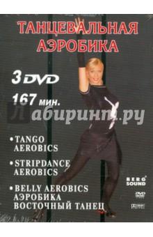 Танцевальная аэробика (3DVD)Танцы и хореография<br>Федерация Аэробики Эстонии и Студия Берг Саунд представляют Вашему вниманию: <br>TANGO AEROBICS <br>2007 г., 55 мин., Россия <br>Berg Sound <br>Обучающая видеопрограмма <br>Федерация Аэробики России и Студия Berg Sound представляют Вашему вниманию новую танцевальную программу Tango Aerobics. <br>Весь мир танцует танго! Для кого-то это просто танец, для кого-то это спорт, а для нас - новый вид танцевальной аэробики. Очень чувственный, страстный и сдержанный одновременно, он поможет Вам обрести первоклассную фигуру и хорошее настроение. Долой лишние килограммы! <br>Долой лень и усталость! <br>Чуть-чуть желания и немного времени и Вы удивите всех вокруг! <br>STRIPDANCE AEROBICS <br>2006 г., 51 мин., Россия <br>Berg Sound <br>Обучающая видеопрограмма <br>Федерация Аэробики России и Студия Берг Саунд представляют Вашему вниманию новую совершенно уникальную программу STRIPDANSE AEROBICS. <br>Посвятив занятиям по нашей методике не более одного часа в день, Вы сможете не только улучшить фигуру и нормализовать работу сердечно-сосудистой системы, но и развить в себе привлекательность и чувственность - качества весьма важные в жизни любой современной женщины. Красивые движения, доступная хореография, ритмичная музыка поднимут Ваше настроение и зарядят положительной энергией на весь день. <br>Кстати, при помощи нас Вы еще и избавитесь от лишних килограмм! <br>BELLY AEROBICS: Аэробика. Восточный танец <br>2004 г., 60 мин., Россия <br>Berg Sound <br>Обучающая видеопрограмма <br>Программа Belly Aerobics. Аэробика. Восточный танец основан на принципе слияния методики классической аэробики и танцевальных элементов восточного танца живота. <br>Подробные пояснения инструктора, профессионализм танцовщиц - многократных победителей международных конкурсов, демонстраций движений крупным планом - все это, несомненно, поможет детально изучить непростую технику движений восточного танца, развить в себе гибкость и грацию, избавиться от лишнег