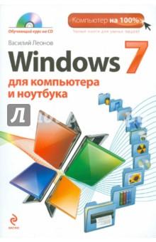 Леонов Василий Windows 7 для компьютера и ноутбука (+CD)