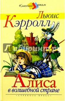 Алиса в волшебной стране