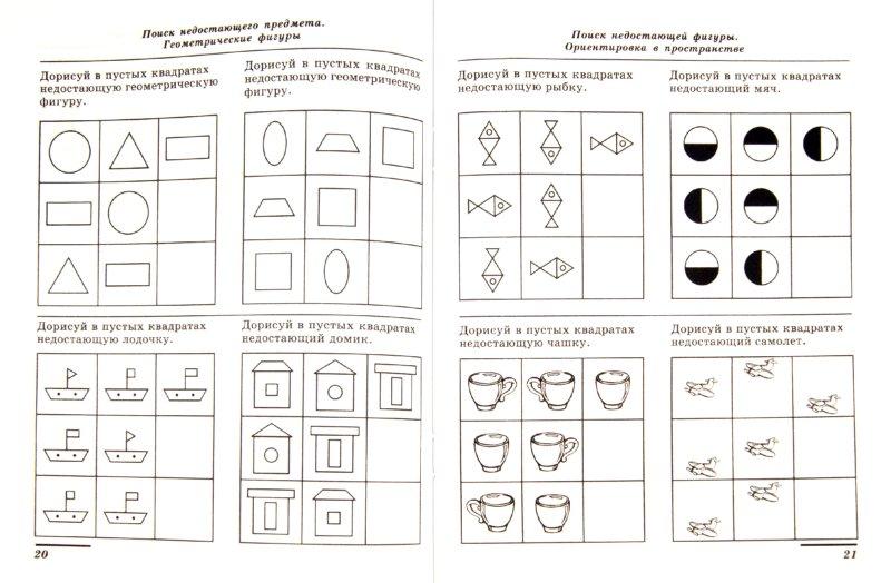 Книга с задачами на логику скачать