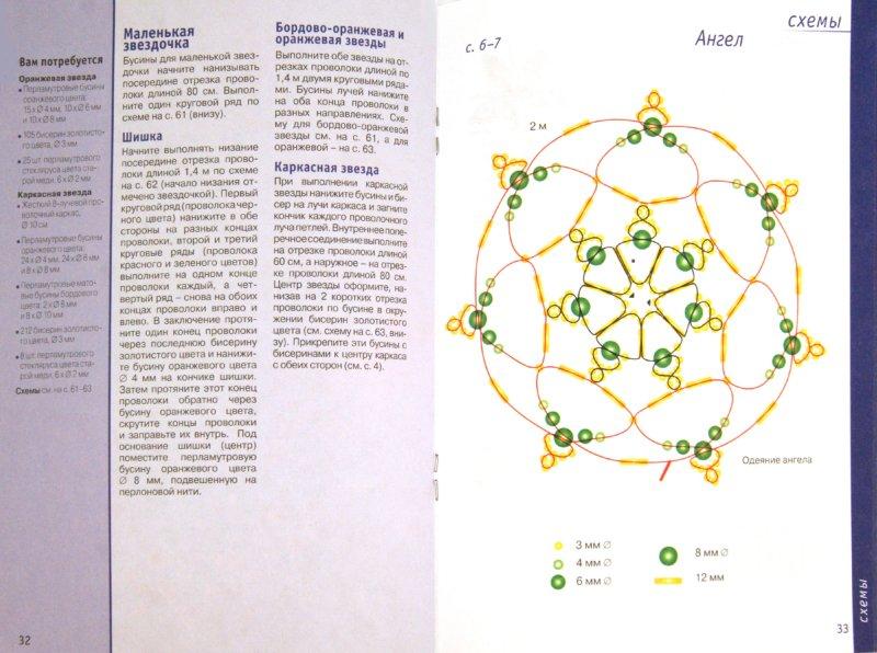 Иллюстрация 1 из 12 для Звездочки из бусин и бисера: Практическое руководство - Ингрид Морас   Лабиринт - книги. Источник: Лабиринт