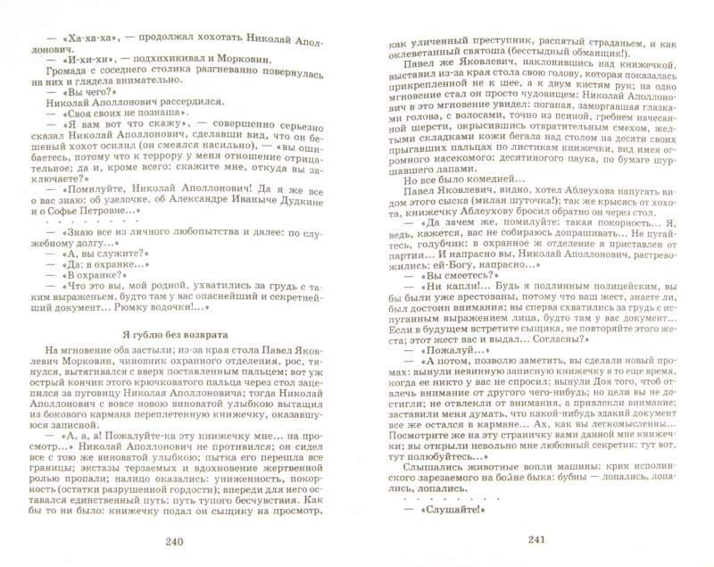 Иллюстрация 1 из 8 для Петербург - Андрей Белый | Лабиринт - книги. Источник: Лабиринт