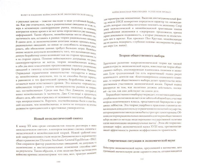 Иллюстрация 1 из 6 для Кейнс. Возвращение Мастера - Роберт Скидельски | Лабиринт - книги. Источник: Лабиринт