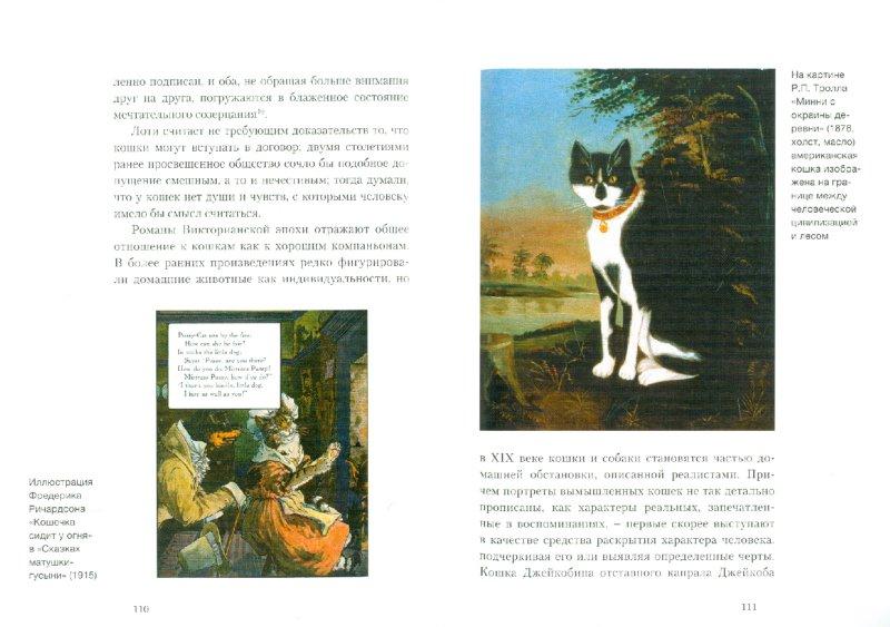 Иллюстрация 1 из 15 для Кошка - Кэтрин Роджерс | Лабиринт - книги. Источник: Лабиринт