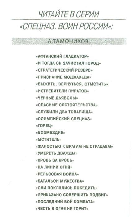 Иллюстрация 1 из 7 для Честь в огне не горит - Александр Тамоников | Лабиринт - книги. Источник: Лабиринт