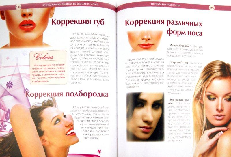 Иллюстрация 1 из 21 для Великолепный макияж не выходя из дома - Яна Таммах | Лабиринт - книги. Источник: Лабиринт