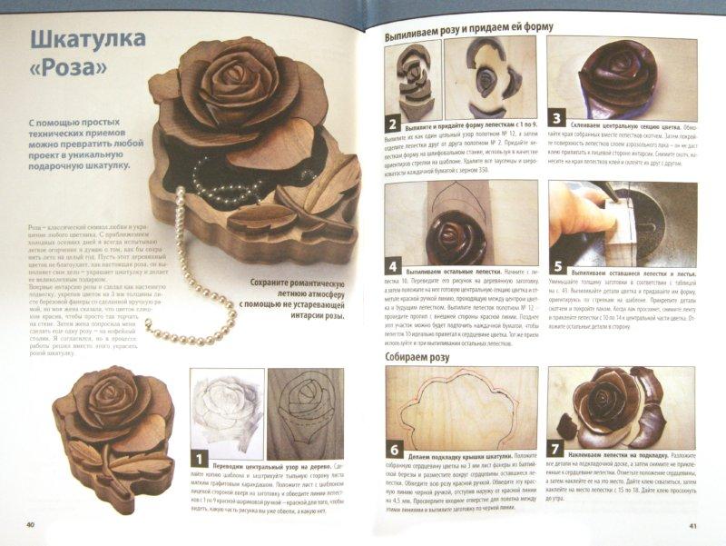 Иллюстрация 1 из 5 для Оригинальные шкатулки из дерева: Выпиливаем лобзиком | Лабиринт - книги. Источник: Лабиринт