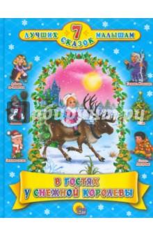 В гостях у Снежной КоролевыСборники сказок<br>В книгу вошли 7 лучших сказок для малышей.<br>Книга с красочными иллюстрациями станет прекрасным подарком для вашего ребенка. Подарите своему малышу радость встречи с любимыми героями!<br>Для чтения взрослыми детям.<br>