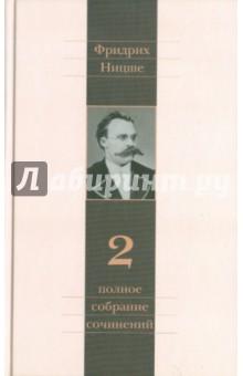 Полное собрание сочинений. В 13 томах. Том 2