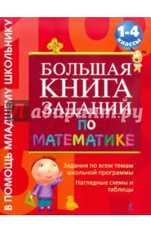 Большая книга заданий по математике: 1-4 классы