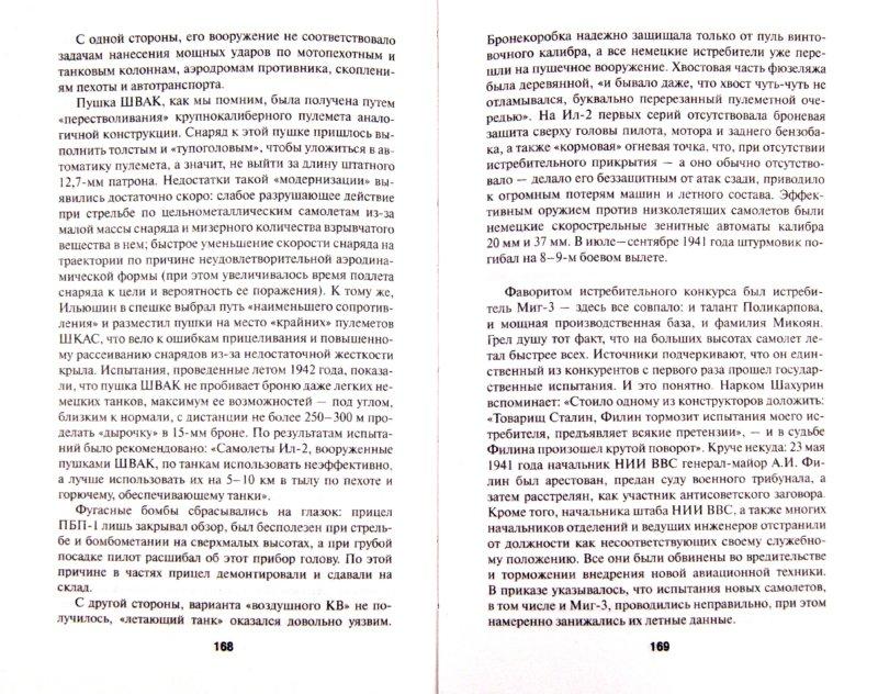 Иллюстрация 1 из 12 для «Летающие гробы» Сталина. «Всё ниже, и ниже, и ниже» - Владимир Бешанов | Лабиринт - книги. Источник: Лабиринт