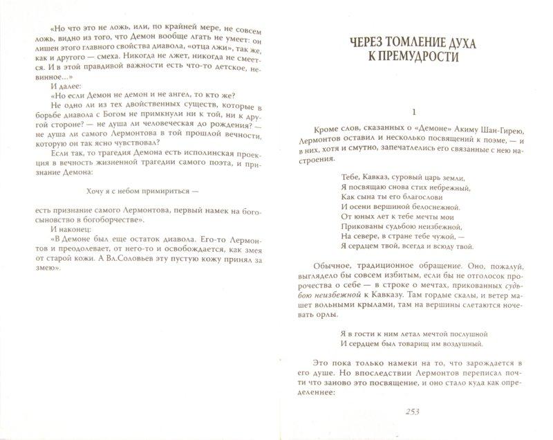 Иллюстрация 1 из 12 для Михаил Лермонтов. Роковое предчувствие - Валерий Михайлов | Лабиринт - книги. Источник: Лабиринт
