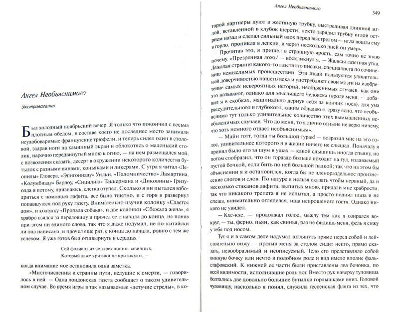 Иллюстрация 1 из 22 для Полное собрание рассказов в одном томе - Эдгар По   Лабиринт - книги. Источник: Лабиринт