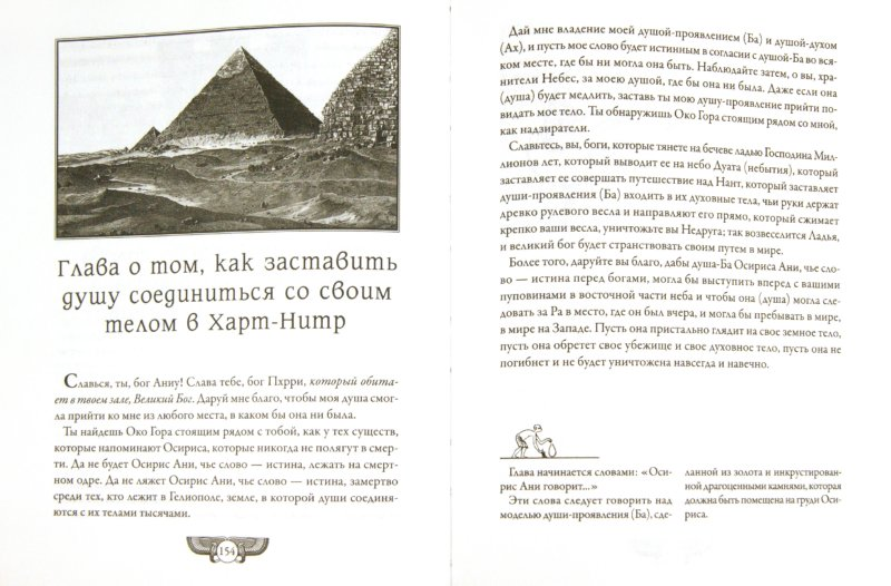 Иллюстрация 1 из 4 для Древнеегипетская книга мертвых. Слово Устремленного к Свету | Лабиринт - книги. Источник: Лабиринт