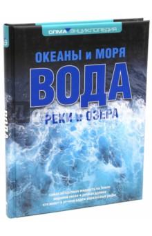 Вода: океаны и моря, реки и озера