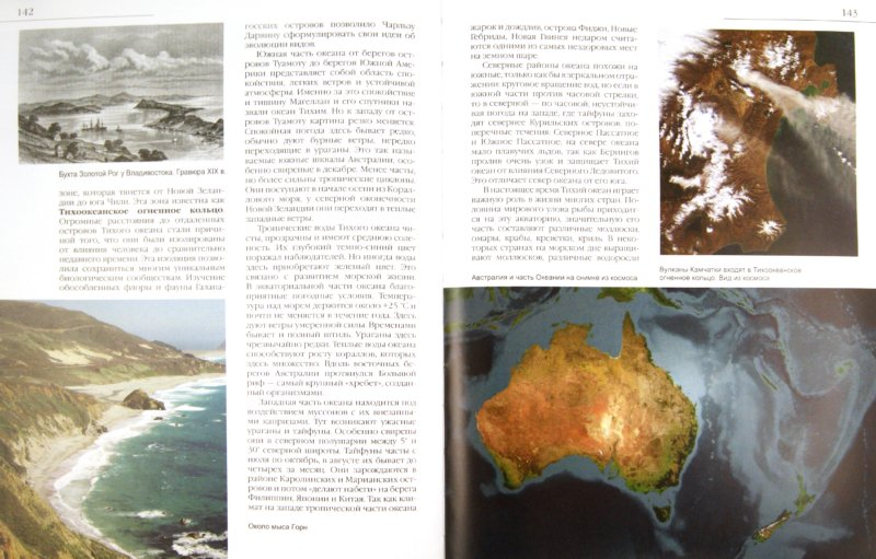 Иллюстрация 1 из 12 для Вода. Океаны и моря, реки и озера - Широкова, Фролова   Лабиринт - книги. Источник: Лабиринт