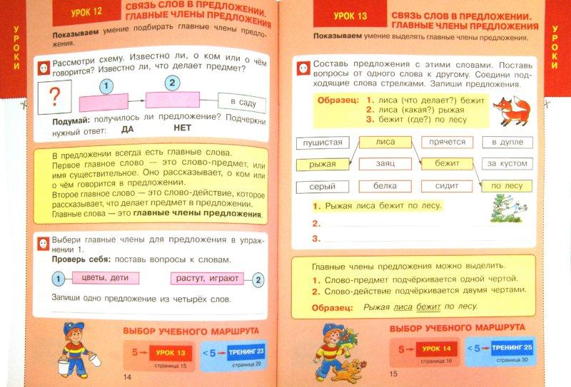 текст знакомые русский язык