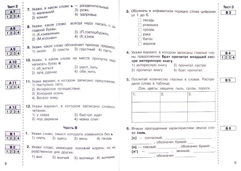 Итоговая контрольная работа 9 класс русский язык