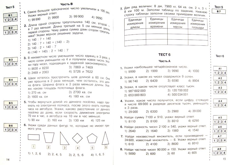 Иллюстрация 1 из 8 для Итоговые тесты по математике для 4 класса - Мишакина, Новикова | Лабиринт - книги. Источник: Лабиринт
