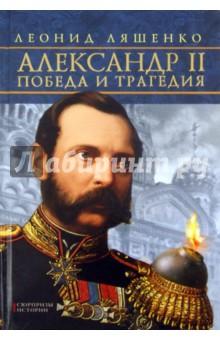 Александр II. Победа и трагедия