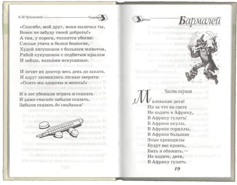 Иллюстрация 1 из 13 для Сказки - Корней Чуковский | Лабиринт - книги. Источник: Лабиринт