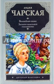 Чарская Лидия Алексеевна Волшебная сказка. Записки маленькой гимназистки