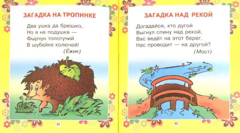 Иллюстрация 1 из 19 для Времена года. Стихи и загадки - Нина Пикулева | Лабиринт - книги. Источник: Лабиринт
