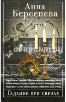 Книга Гадание при свечах