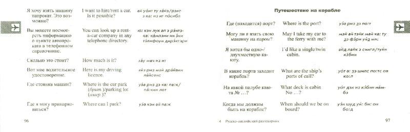 Иллюстрация 1 из 3 для Русско-английский разговорник - Елена Карпенко   Лабиринт - книги. Источник: Лабиринт