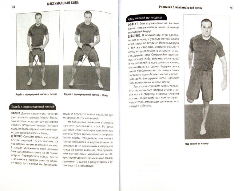 Иллюстрация 1 из 8 для Максимальная сила - Кресси, Фитжеральд | Лабиринт - книги. Источник: Лабиринт