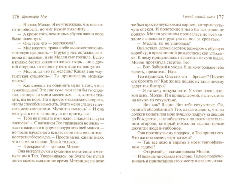 Иллюстрация 1 из 12 для Самый глупый ангел - Кристофер Мур | Лабиринт - книги. Источник: Лабиринт