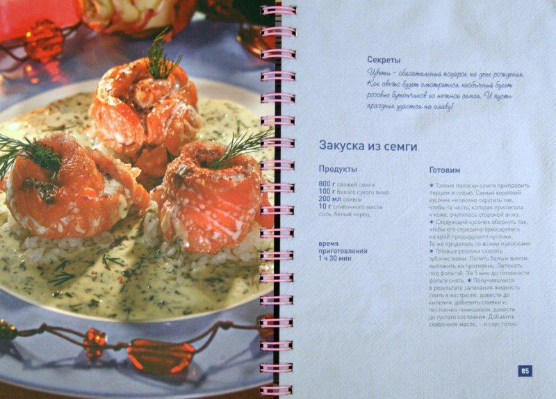 Иллюстрация 1 из 13 для Моя кулинарная книга | Лабиринт - книги. Источник: Лабиринт