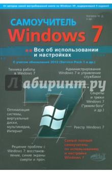 Прокди Р. Г., Юдин М. В., Матвеев М. Д. Windows 7 с обновлениями 2012. Все об использовании и настройках. Самоучитель