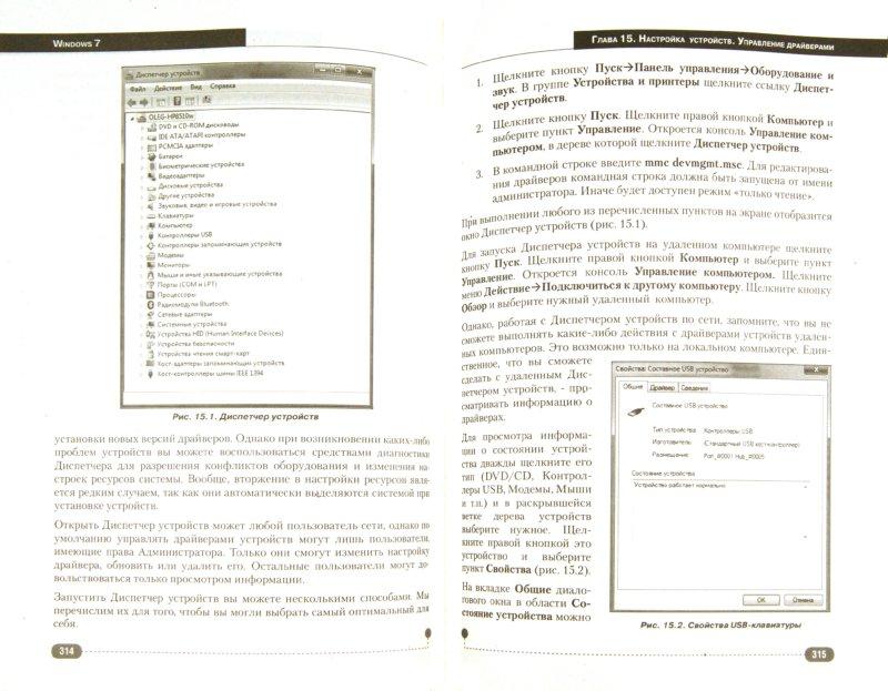 Иллюстрация 1 из 11 для Windows 7 с обновлениями 2012. Все об использовании и настройках. Самоучитель - Матвеев, Прокди, Юдин   Лабиринт - книги. Источник: Лабиринт