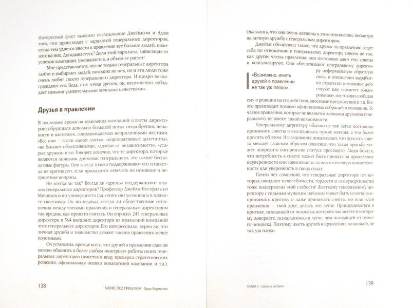 Иллюстрация 1 из 7 для Бизнес под прицелом. Голая правда о том, что на самом деле происходит в мире бизнеса - Фрик Вермюлен | Лабиринт - книги. Источник: Лабиринт