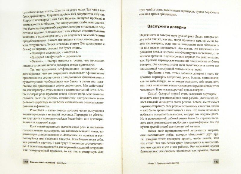 Иллюстрация 1 из 9 для Как оказывать влияние. Новый стиль управления - Джо Оуэн   Лабиринт - книги. Источник: Лабиринт