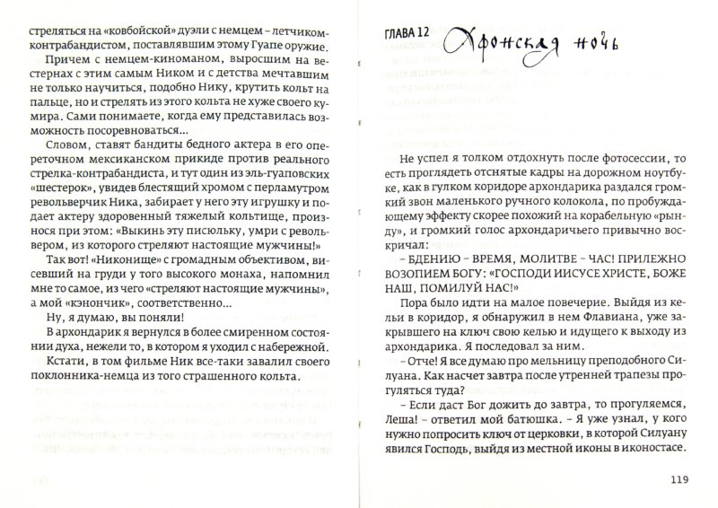 Иллюстрация 1 из 5 для Флавиан 3. Восхождение - Александр Протоиерей | Лабиринт - книги. Источник: Лабиринт