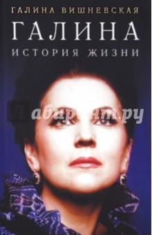 Обложка книги Галина. История жизни