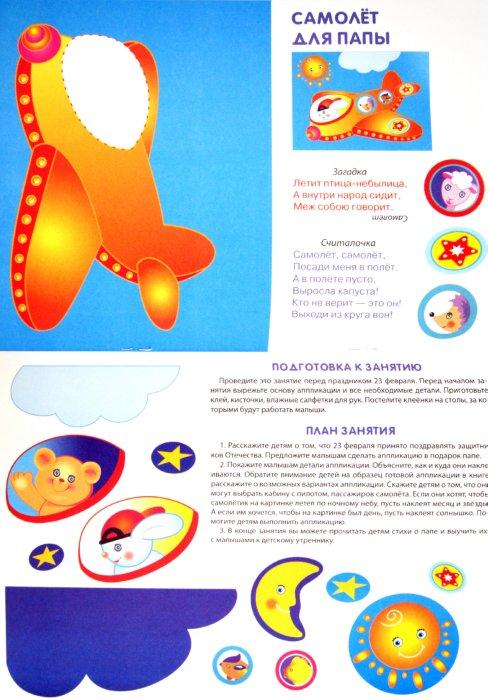 Иллюстрация 1 из 16 для Аппликация. Занятия дома и в детском саду. 3-4 года. Выпуск 2 - Л. Маврина | Лабиринт - книги. Источник: Лабиринт