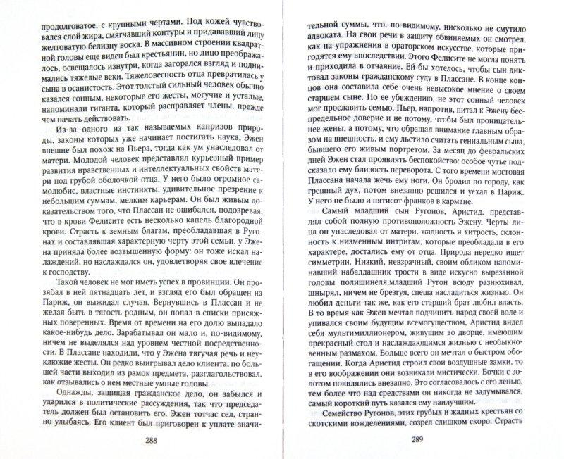 Иллюстрация 1 из 19 для Собрание сочинений в 16 томах - Эмиль Золя | Лабиринт - книги. Источник: Лабиринт