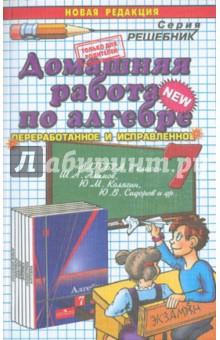 Алгебра. 7 класс. Домашняя работа к учебнику Ш. А. Алимова и др