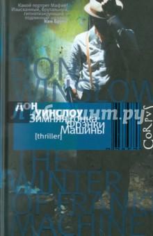 Зимняя гонка Фрэнки МашиныКриминальный зарубежный детектив<br>Дон Уинслоу - искатель и создатель захватывающих приключений, в прошлом актер, охотник, частный детектив, в настоящем один из самых ярких и популярных авторов криминальной драмы.  Его знаменитый роман Зимняя гонка Фрэнки Машины (2006) критики называют лучшим подарком для поклонников классики жанра. Долгожданная экранизация книги с Робертом де Ниро в главной роли близка к завершению - премьера фильма намечена на 2012 год.<br>Фрэнк Макьяно, он же легендарный киллер по прозвищу Фрэнки Машина, давно удалился от дел и ведет добропорядочный образ жизни в Сан-Диего. Честный предприниматель, искусный кулинар, нежный любовник, заботливый отец, он пользуется всеобщим уважением. Но когда его настигает неумолимое прошлое и он сам становится мишенью неизвестно кем нанятых убийц, ему приходится тряхнуть стариной. А заодно перебрать в памяти свою бурную биографию и провести собственное расследование, дабы выяснить, за что на него взъелась родная калифорнийская мафия.<br>