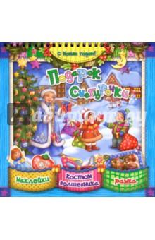С Новым Годом! Подарок СнегурочкиДругие виды конструирования из бумаги<br>Новогодняя сказка, увлекательные задания с наклейками, оригинальный кулинарный рецепт, советы по украшению дома, а также детали для изготовления карнавального костюма ждут ребенка в этой книге.<br>Для детей 4-6 лет.<br>