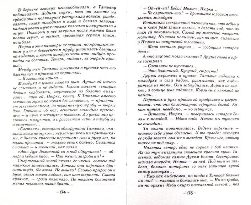 Иллюстрация 1 из 9 для Портрет кавалера в голубом камзоле - Наталья Солнцева   Лабиринт - книги. Источник: Лабиринт