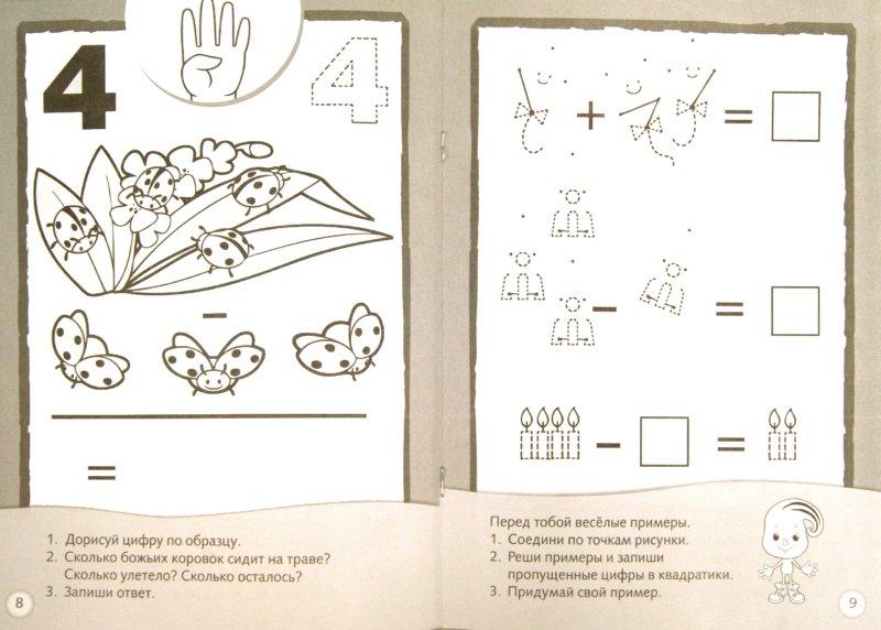 Иллюстрация 1 из 20 для Рисуем, думаем, считаем. 5+ | Лабиринт - книги. Источник: Лабиринт