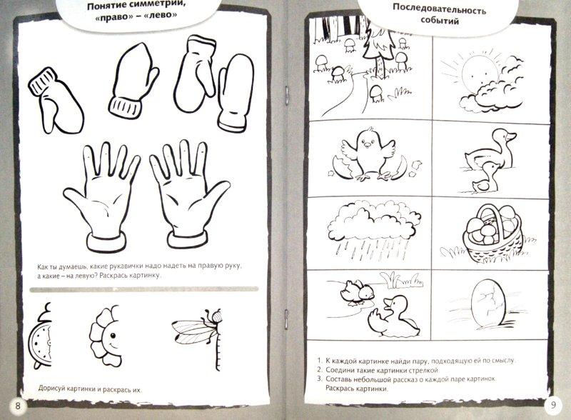 Иллюстрация 1 из 21 для Рисуем, думаем, считаем. 6+ | Лабиринт - книги. Источник: Лабиринт