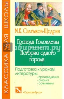 Салтыков-Щедрин Михаил Евграфович Господа Головлевы