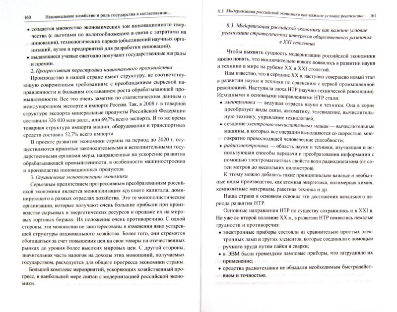Иллюстрация 1 из 6 для Экономика. Учебник для бакалавров - Березкина, Борисов, Петров   Лабиринт - книги. Источник: Лабиринт