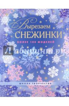 Виктория и Владимир Серовы, известные во всем мире мастера оригами, вырезают из обычной офисной бумаги такие снежинки...